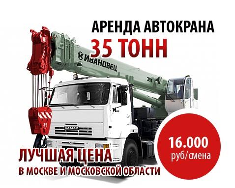 35 тонн 1